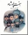 خرید کتاب کابوس اتمی از: www.ashja.com - کتابسرای اشجع