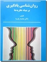 خرید کتاب روان شناسی یادگیری از: www.ashja.com - کتابسرای اشجع