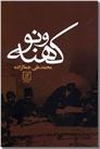 خرید کتاب کهنه و نو از: www.ashja.com - کتابسرای اشجع