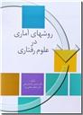 خرید کتاب روش های آماری در علوم رفتاری از: www.ashja.com - کتابسرای اشجع