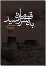 خرید کتاب قصه ما به سر رسید از: www.ashja.com - کتابسرای اشجع