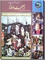 خرید کتاب سیصد و شصت و پنج روز در صحبت مولانا از: www.ashja.com - کتابسرای اشجع