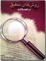 خرید کتاب روشهای تحقیق در علوم رفتاری از: www.ashja.com - کتابسرای اشجع