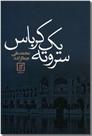 خرید کتاب سر و ته یک کرباس از: www.ashja.com - کتابسرای اشجع