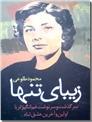 خرید کتاب زیبای تنها از: www.ashja.com - کتابسرای اشجع
