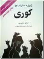 خرید کتاب کوری - ساراماگو از: www.ashja.com - کتابسرای اشجع
