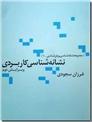 خرید کتاب نشانه شناسی کاربردی از: www.ashja.com - کتابسرای اشجع