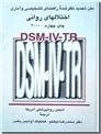 خرید کتاب راهنمای اختلال های روانی DSM-IV-TR از: www.ashja.com - کتابسرای اشجع