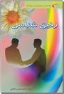 خرید کتاب رفیق شناسی از: www.ashja.com - کتابسرای اشجع