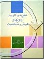 خرید کتاب نظریه و کاربرد آزمون های هوش و شخصیت از: www.ashja.com - کتابسرای اشجع