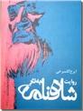خرید کتاب روایت شاهنامه به نثر از: www.ashja.com - کتابسرای اشجع