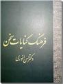 خرید کتاب فرهنگ کنایات سخن از: www.ashja.com - کتابسرای اشجع