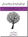خرید کتاب نور خورشید در سرتاسر سال از: www.ashja.com - کتابسرای اشجع