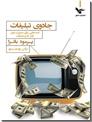 خرید کتاب جادوی تبلیغات از: www.ashja.com - کتابسرای اشجع