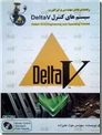 خرید کتاب سیستم های کنترل delta V از: www.ashja.com - کتابسرای اشجع
