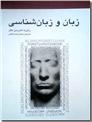خرید کتاب زبان و زبان شناسی از: www.ashja.com - کتابسرای اشجع