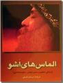 خرید کتاب الماس های اشو از: www.ashja.com - کتابسرای اشجع
