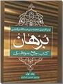 خرید کتاب برهان کتاب جامع علوم قرآن از: www.ashja.com - کتابسرای اشجع