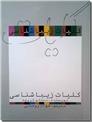 خرید کتاب کلیات زیباشناسی از: www.ashja.com - کتابسرای اشجع