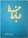 خرید کتاب درباره خدا - مایکل پالمر از: www.ashja.com - کتابسرای اشجع