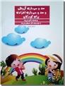 خرید کتاب صدوسی بازی گروهی و 130 بازی انفرادی از: www.ashja.com - کتابسرای اشجع