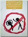 خرید کتاب پیشگیری از اذیت و آزار دانش آموزان در مدارس از: www.ashja.com - کتابسرای اشجع