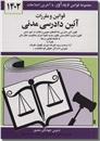 خرید کتاب قوانین و مقررات آیین دادرسی مدنی از: www.ashja.com - کتابسرای اشجع