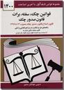 خرید کتاب قوانین چک، سفته، برات از: www.ashja.com - کتابسرای اشجع