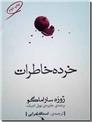 خرید کتاب خرده خاطرات از: www.ashja.com - کتابسرای اشجع
