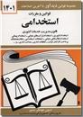 خرید کتاب قوانین و مقررات استخدامی از: www.ashja.com - کتابسرای اشجع