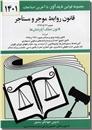 خرید کتاب قانون روابط موجر و مستاجر از: www.ashja.com - کتابسرای اشجع