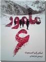 خرید کتاب مامور 6  - سه گانه شوروی از: www.ashja.com - کتابسرای اشجع