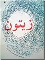 خرید کتاب زیتون - داستان واقعی از: www.ashja.com - کتابسرای اشجع