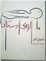 خرید کتاب اردوی زمستانی از: www.ashja.com - کتابسرای اشجع