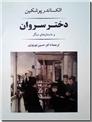خرید کتاب دختر سروان و داستان های دیگر از: www.ashja.com - کتابسرای اشجع