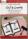 خرید کتاب قوانین و مقررات وصیت و ارث از: www.ashja.com - کتابسرای اشجع