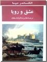 خرید کتاب عشق و رویا از: www.ashja.com - کتابسرای اشجع