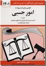 خرید کتاب قوانین و مقررات امور حسبی از: www.ashja.com - کتابسرای اشجع