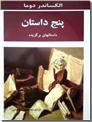 خرید کتاب پنج داستان از: www.ashja.com - کتابسرای اشجع