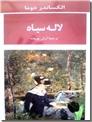 خرید کتاب لاله سیاه از: www.ashja.com - کتابسرای اشجع