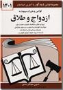خرید کتاب قوانین و مقررات ازدواج و طلاق از: www.ashja.com - کتابسرای اشجع
