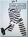 خرید کتاب قصه های کولیما از: www.ashja.com - کتابسرای اشجع