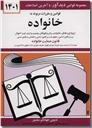 خرید کتاب قوانین و مقررات خانواده از: www.ashja.com - کتابسرای اشجع