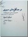 خرید کتاب در جنگل های سیبری از: www.ashja.com - کتابسرای اشجع