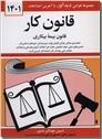 خرید کتاب قانون کار - بیمه بیکاری از: www.ashja.com - کتابسرای اشجع
