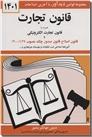 خرید کتاب قانون تجارت از: www.ashja.com - کتابسرای اشجع