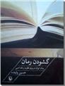 خرید کتاب گشودن رمان از: www.ashja.com - کتابسرای اشجع