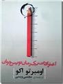 خرید کتاب اعترافات یک رمان نویس جوان از: www.ashja.com - کتابسرای اشجع