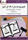 خرید کتاب قانون بودجه سال 1398 کل کشور از: www.ashja.com - کتابسرای اشجع