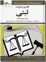 خرید کتاب قوانین و مقررات ثبتی از: www.ashja.com - کتابسرای اشجع
